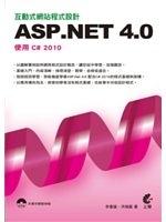 二手書博民逛書店《互動式網站程式設計:ASP.NET 4.0使用C# 2010》 R2Y ISBN:9862573953
