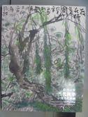 【書寶二手書T3/收藏_PNG】嘉德四季_當代風華-中國當代繪畫_2017/4/1