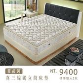 【IKHOUSE】萊茵河 真三線乳膠獨立筒床墊-雙人5尺-可接受尺寸訂製