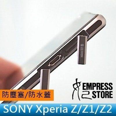 【妃航】超值一組價!SONY XPERIA Z/Z1/Z2 各功能孔位 防塵塞/防水塞 防塵蓋/防水蓋/USB蓋