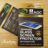 『日本AGC玻璃保護貼』Xiaomi 小米A2 5.99吋 非滿版 鋼化玻璃貼 螢幕保護貼 保護膜 9H硬度
