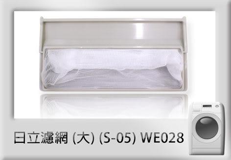 《 鉦泰生活館》日立洗衣機濾網 (大) S-05