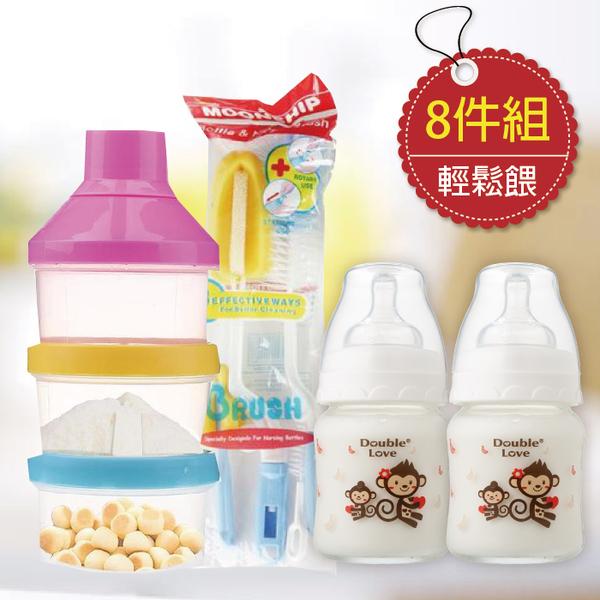 輕鬆餵玻璃奶瓶體驗8件組 【A10051】母乳保冷袋 保溫袋 玻璃奶瓶 新生兒 奶瓶刷 奶瓶罐