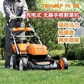 傳峰58V手推式割草機充電式電動割草機除草機 草坪修剪機推草機 JD 美物 618狂歡