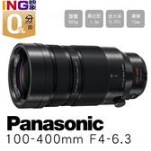 【24期0利率】Panasonic LEICA DG VARIO-ELMARIT 100-400mm F4.0-6.3 ASPH 平輸 平行輸入保固一年