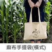 珠友 PB-60302 麻布手提袋(橫式)/麻布側背/文青/帆布袋/帆布側背包/可裝A4/補習袋/肩背包
