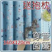 遮光窗簾門簾卡通貓咪 免費修改高度 寬160X高120cm遮穿管窗簾 臺灣加工【微笑城堡】