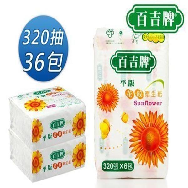 【南紡購物中心】百吉牌平版衛生紙320張*6包*6袋/箱