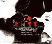 【停看聽音響唱片】【CD】雨天&楊蔓:世間情歌