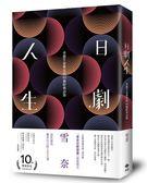(二手書)日劇人生:重獲生命微光的80個經典語錄