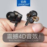 S7雙動圈耳機耳塞式手機通用HiFi索尼K歌重低音四核【七夕節全館88折】