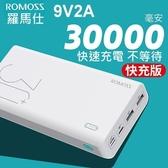 破千團購' 公司貨 ROMOSS 原廠 30000mAh 行動電源 支援雙向快充 9V 2A PD3.0 QC3.0