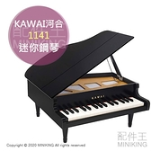 日本代購 空運 KAWAI 河合 1141 兒童鋼琴 迷你鋼琴 小鋼琴 黑色 32鍵 F5~C8 日本製