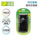 GP超霸 萬用充電寶 PB19 ( 適用 1號D / 2號C / 9V / 3號AA / 4號AAA )
