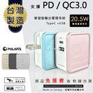 PD協議 QC3.0【北極星台灣製造】CPL107 2孔輸出 TypeC + USB QC3.0 快充頭 旅充頭 充電器