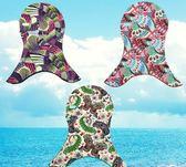 臉基尼 潛水帽 游泳頭套 防水母套頭 臉基尼 防曬面罩 米蘭街頭