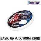 漁拓釣具 SUNLINE BASIC 船ハリス 100M #20 (船釣碳纖子線)
