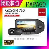 PAPAGO GoSafe 760 GS760【贈原廠天線】 前後雙鏡頭行車記錄器 1440P 勝marcus m5