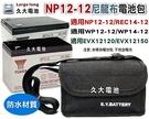 【久大電池】NP12-12 尼龍布電池包 適用各廠牌 12V12Ah 12V14Ah 12V15Ah 密閉式電池
