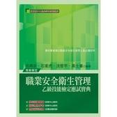 職業安全衛生管理(11版)