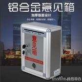 金隆興M01意見箱金屬鋁制掛墻帶鎖建議箱舉報箱投訴箱信件箱 美芭