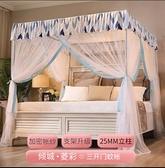 蚊帳 落地新款蚊帳家用1.5m床 公主風1.8m支架固定紋賬2米加密加厚1.2【快速出貨八折搶購】