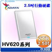 ☆pcgoex軒揚☆ ADATA 威剛 HV620 白 2TB USB3.0  2.5吋行動硬碟