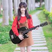 吉他初學者38寸41寸學生女入門練習jita成人樂器男民謠木吉它 洛小仙女鞋YJT