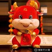 現貨 2021牛年吉祥物公仔毛絨玩具玩偶生肖牛布娃娃活動會禮品【全館免運】