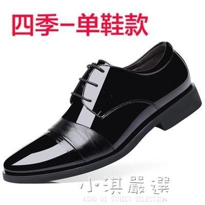 春季新款男士皮鞋男商務黑色男鞋休閒鞋結婚鞋正裝韓版『小淇嚴選』