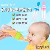 寶寶矽膠擠壓式湯匙-嬰兒副食品新生兒米糊餵食器-321寶貝屋