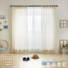 窗紗【訂製】客製化 聖托里尼 寬201-270 高50-250cm 單片 可水洗 台灣製 無毒