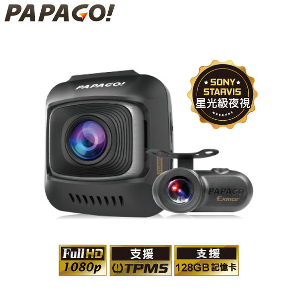 【旭益汽車百貨】PAPAGO GOSAFE S780 前後鏡頭行車紀錄器 加贈 32G記憶卡