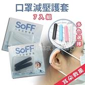 SOFF日本專利 口罩減壓護套7入組 顏色隨機 耳朵救星 耳多減壓 耳朵救星 不會脫落的口罩減壓護套