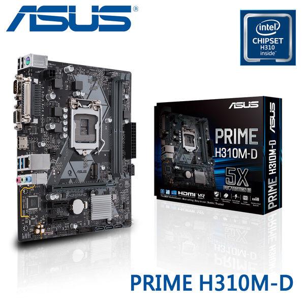 【免運費+任搭95折】ASUS 華碩 PRIME H310M-D 主機板 / H310晶片 / mATX / 1151 腳位- 八代處理器專用
