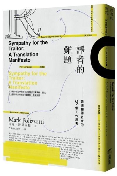 譯者的難題:美國翻譯名家的9個工作思考【城邦讀書花園】