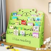 兒童書架簡易卡通寶寶書架落地收納書櫃書報架幼兒園繪本架 NMS創意空間