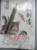 【書寶二手書T7/一般小說_LLS】貓劍客(卷一)伏魔戰神_葉羽桐