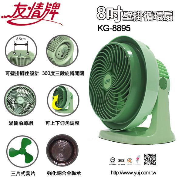 【友情牌】友情8吋壁掛循環扇 KG-8895「馬達保固三年、3000萬產品責任險、渦輪空氣循環」