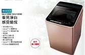 Panasonic 國際牌 13公斤nanoe X健康科技變頻洗衣機 NA-V130EB-PN (玫瑰金) 享免運+安裝保固