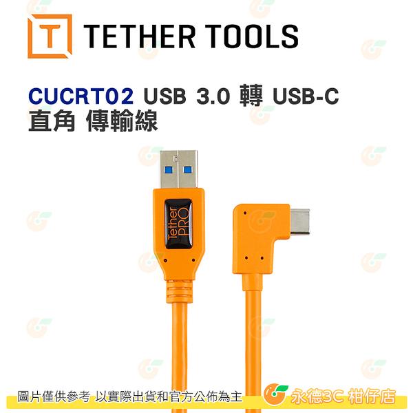 Tether Tools CUCRT02-ORG USB 3.0 轉 USB-C 直角 傳輸線 0.5M 公司貨