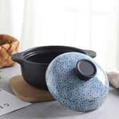 砂鍋燉鍋陶瓷煲湯鍋家用明火燃氣耐高溫煮粥小砂鍋燉湯煲仔飯沙鍋