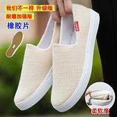 帆布鞋 男鞋夏季透氣休閒鞋子男板鞋一腳蹬懶人鞋