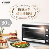 【CHIMEI奇美】 30公升旋風電烤箱-簡約白 EV-30B0SK-W