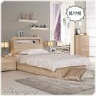 【水晶晶家具/傢俱首選】JM1631-1 格瑞斯3.5呎木心板床箱式單人床