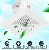 排氣扇 排氣扇衛生間換氣扇8寸廚房吸頂式排風扇強力靜音抽風機 BBJH