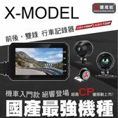 響尾蛇 X1 X-MODEL 加贈16G 雙錄行車記錄器 結帳再折扣
