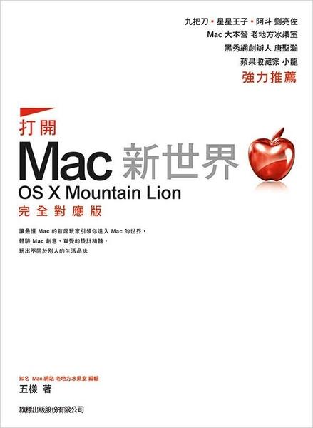 (二手書)打開 Mac 新世界:OS X Mountain Lion 完全對應版
