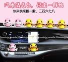 【小鴨香薰】汽車用芳香劑 車載療癒擺件 車內裝飾出風口香水香膏