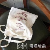 簡約字母原創小清新帆布袋女包文藝環保購物袋單肩學生帆布包        瑪奇哈朵